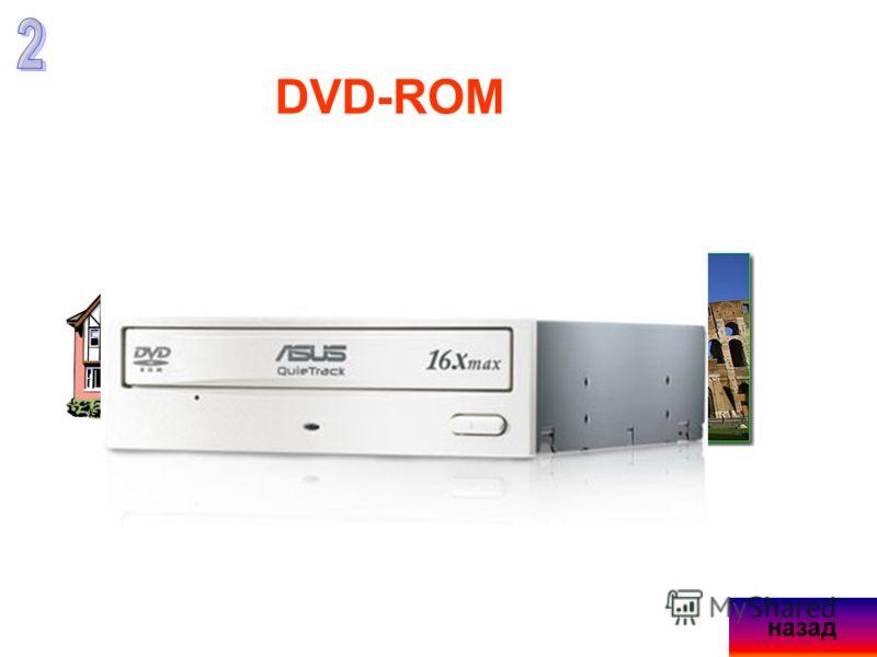 DVD-ROM назад
