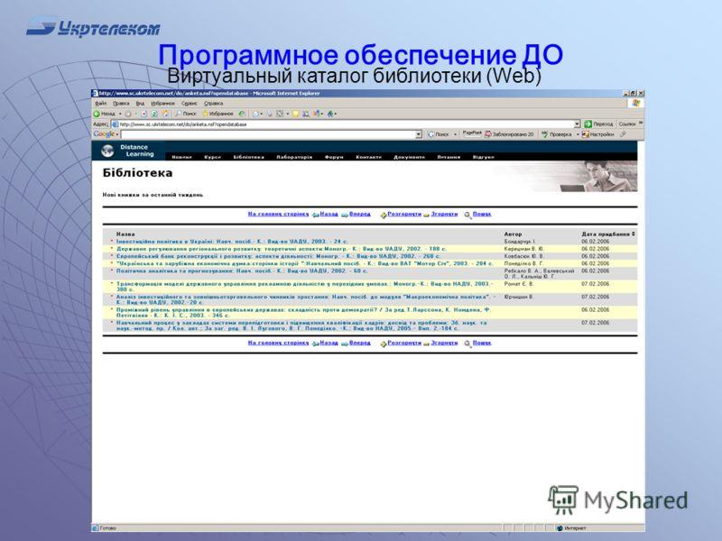 Программное обеспечение ДО Виртуальный каталог библиотеки (Web)