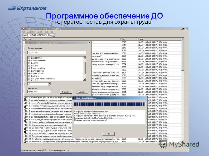 Программное обеспечение ДО Генератор тестов для охраны труда