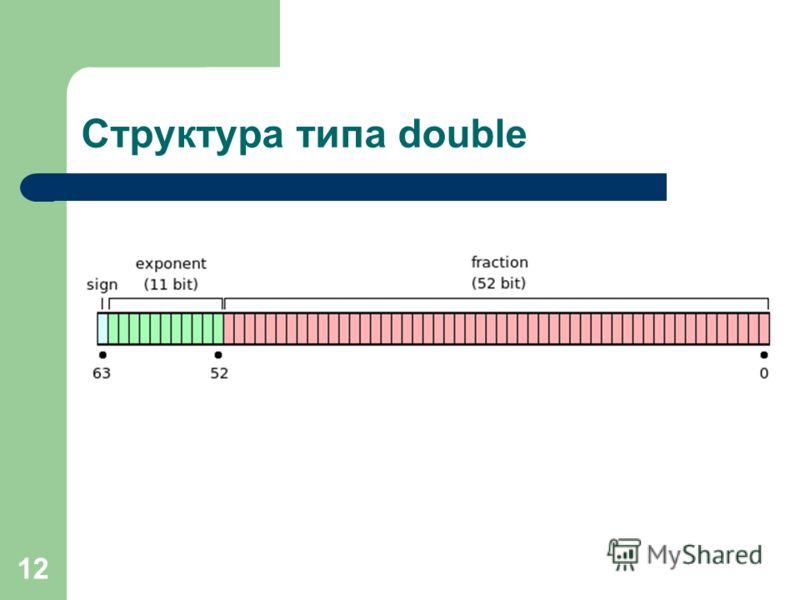 12 Структура типа double