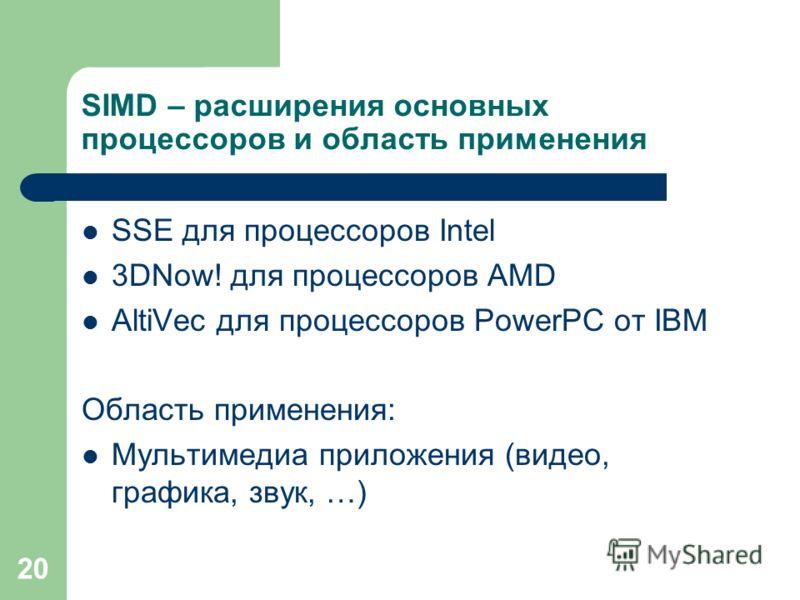 20 SIMD – расширения основных процессоров и область применения SSE для процессоров Intel 3DNow! для процессоров AMD AltiVec для процессоров PowerPC от IBM Область применения: Мультимедиа приложения (видео, графика, звук, …)