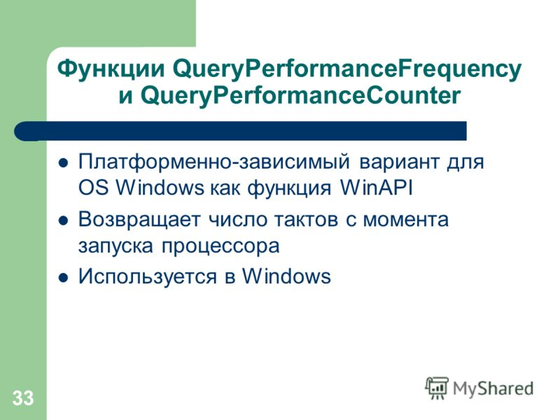 33 Функции QueryPerformanceFrequency и QueryPerformanceCounter Платформенно-зависимый вариант для OS Windows как функция WinAPI Возвращает число тактов с момента запуска процессора Используется в Windows