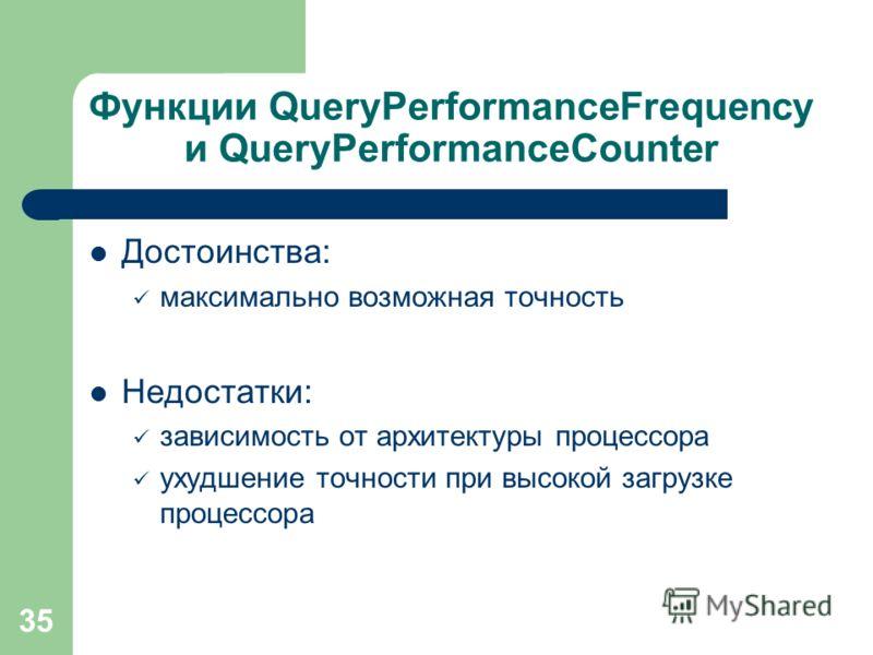 35 Достоинства: максимально возможная точность Недостатки: зависимость от архитектуры процессора ухудшение точности при высокой загрузке процессора Функции QueryPerformanceFrequency и QueryPerformanceCounter