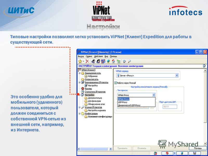 Это особенно удобно для мобильного (удаленного) пользователя, который должен соединиться с собственной VPN-сетью из внешней сети, например, из Интернета. Типовые настройки позволяют легко установить ViPNet [Клиент] Expedition для работы в существующе