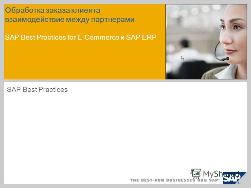 Обработка заказа клиента взаимодействие между партнерами SAP Best Practices for E-Commerce и SAP ERP SAP Best Practices