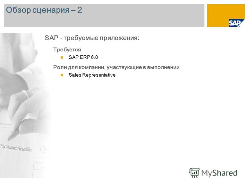 Обзор сценария – 2 Требуется SAP ERP 6.0 Роли для компании, участвующие в выполнении Sales Representative SAP - требуемые приложения: