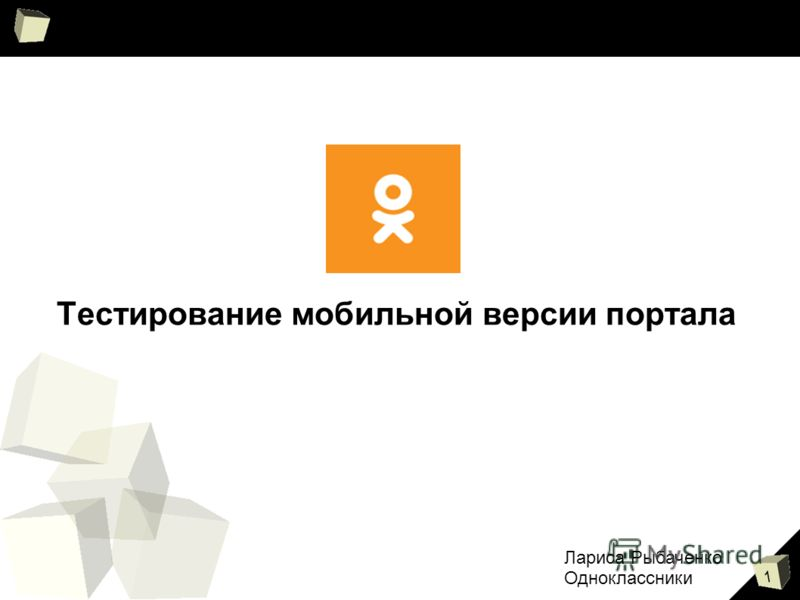 1 Тестирование мобильной версии портала Лариса Рыбаченко Одноклассники