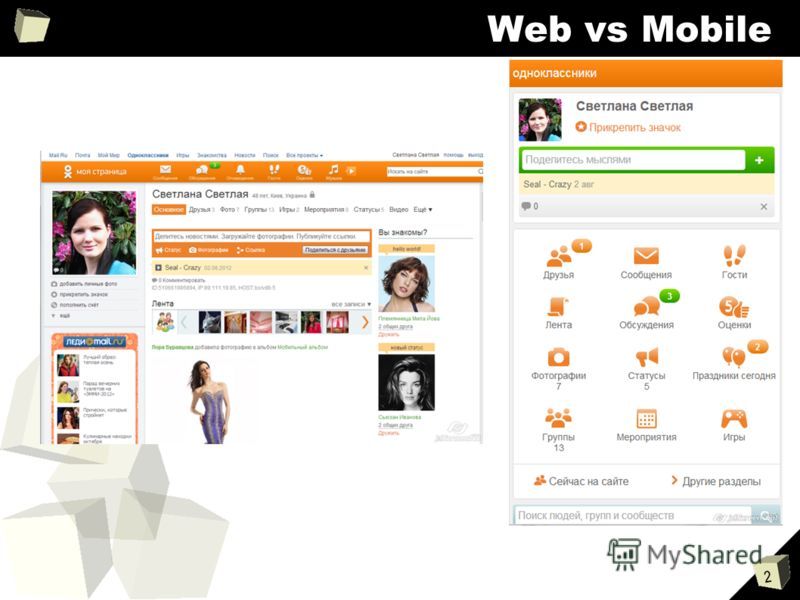 2 Web vs Mobile