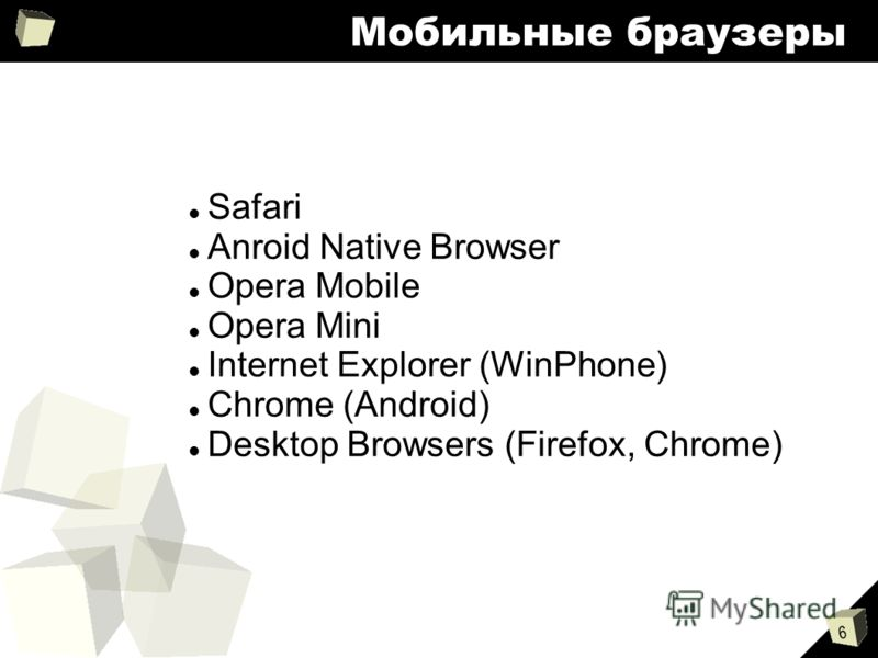 6 Мобильные браузеры Safari Anroid Native Browser Opera Mobile Opera Mini Internet Explorer (WinPhone) Chrome (Android) Desktop Browsers (Firefox, Chrome)