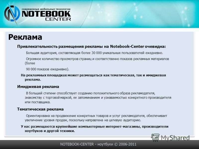 Реклама Привлекательность размещения рекламы на Notebook-Center очевидна: Большая аудитория, составляющая более 30 000 уникальных пользователей ежедневно. Огромное количество просмотров страниц и соответственно показов рекламных материалов (более 90