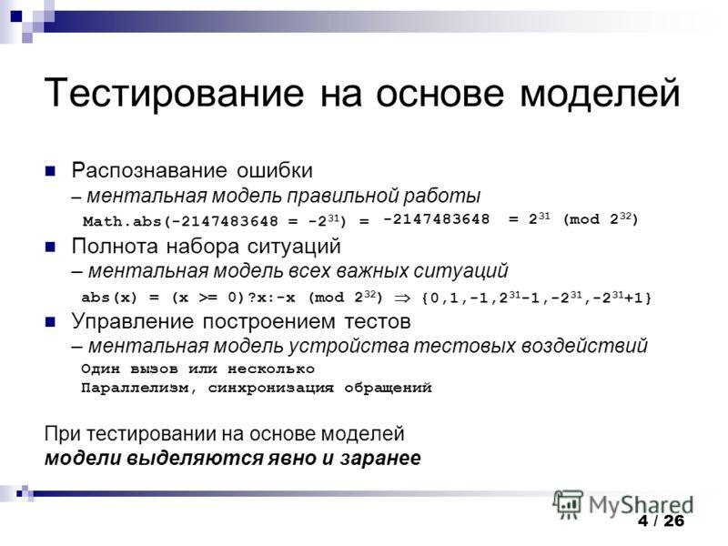 4 / 26 Тестирование на основе моделей Распознавание ошибки – ментальная модель правильной работы Math.abs(-2147483648 = -2 31 ) = Полнота набора ситуаций – ментальная модель всех важных ситуаций abs(x) = (x >= 0)?x:-x (mod 2 32 ) Управление построени