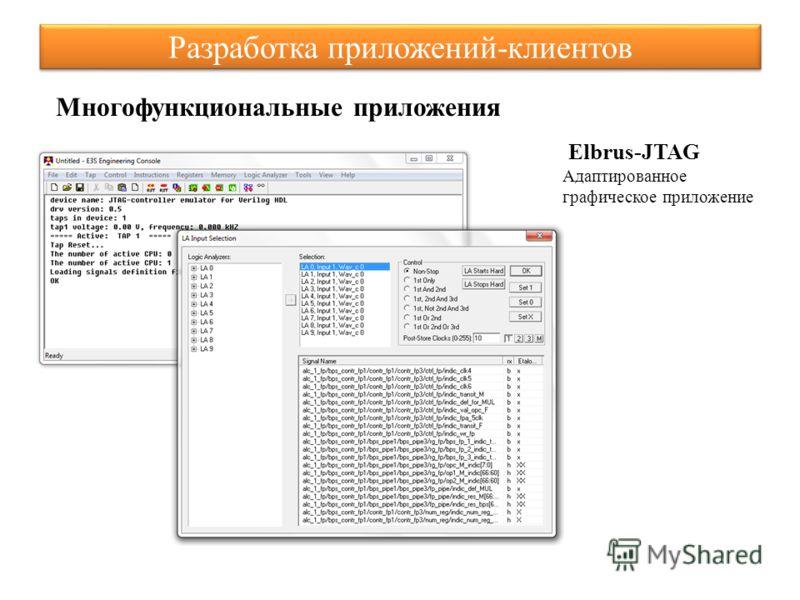 Разработка приложений-клиентов Elbrus-JTAG Адаптированное графическое приложение Многофункциональные приложения