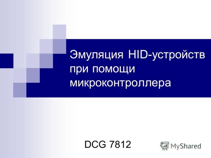 Эмуляция HID-устройств при помощи микроконтроллера DCG 7812