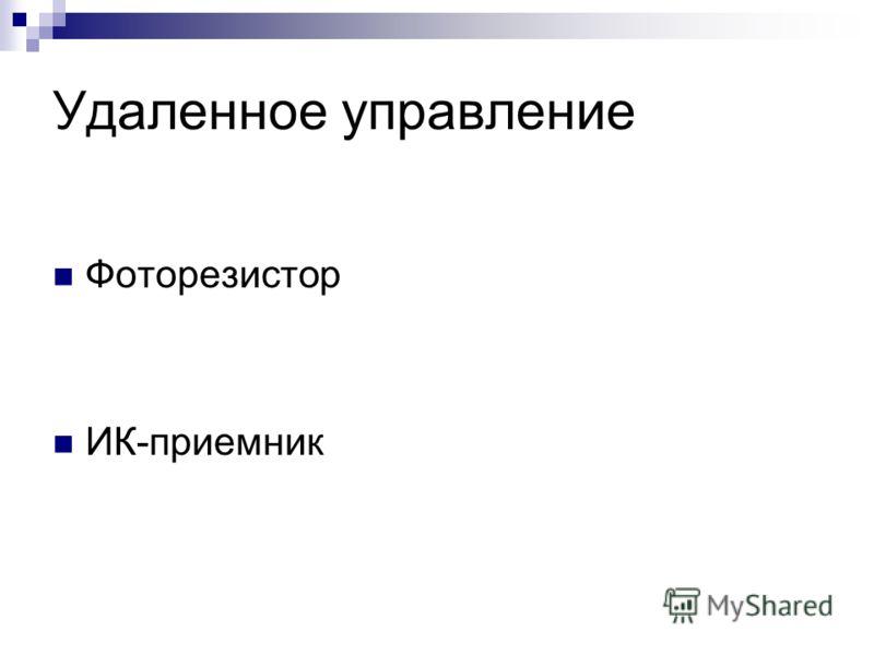 Удаленное управление Фоторезистор ИК-приемник