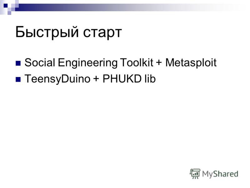 Быстрый старт Social Engineering Toolkit + Metasploit TeensyDuino + PHUKD lib