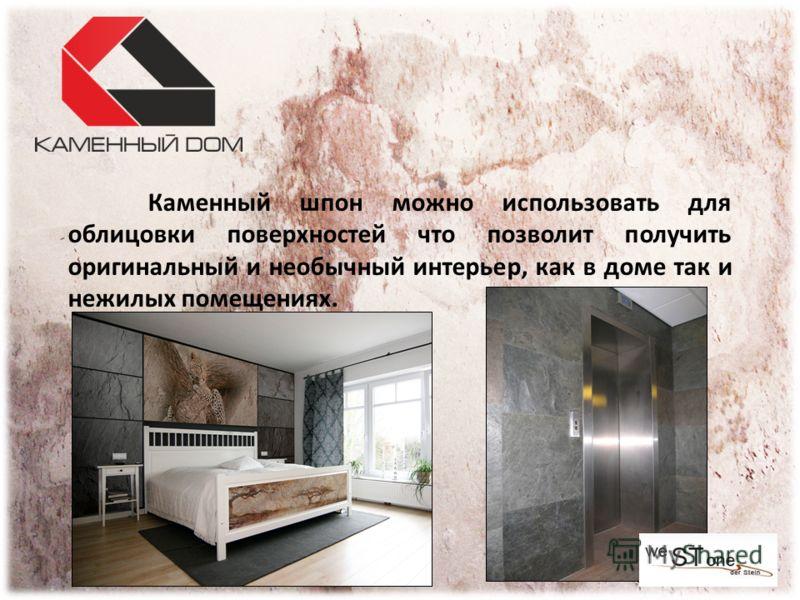 Каменный шпон можно использовать для облицовки поверхностей что позволит получить оригинальный и необычный интерьер, как в доме так и нежилых помещениях.