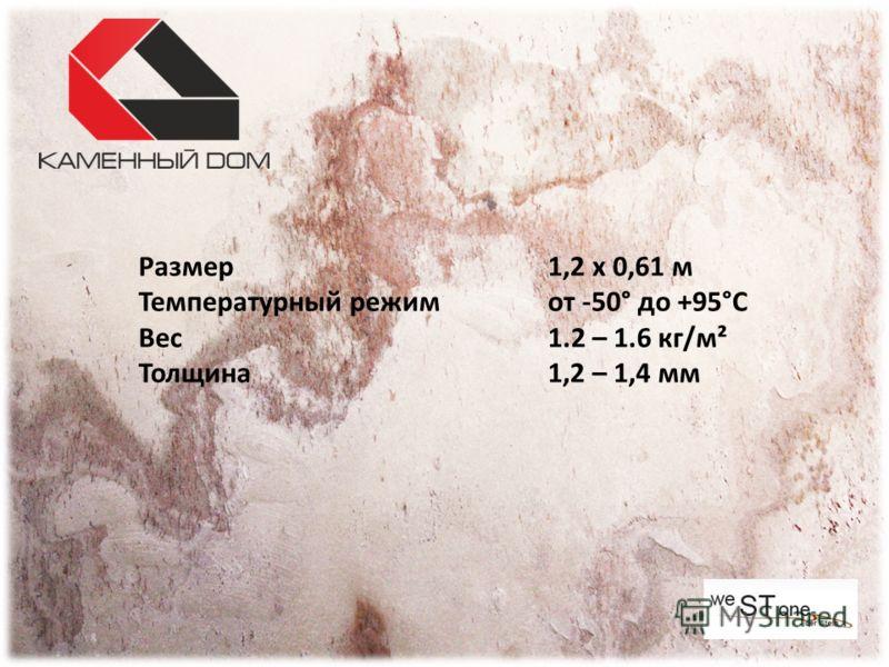 Размер Температурный режим Вес Толщина 1,2 х 0,61 м от -50° до +95°С 1.2 – 1.6 кг/м² 1,2 – 1,4 мм