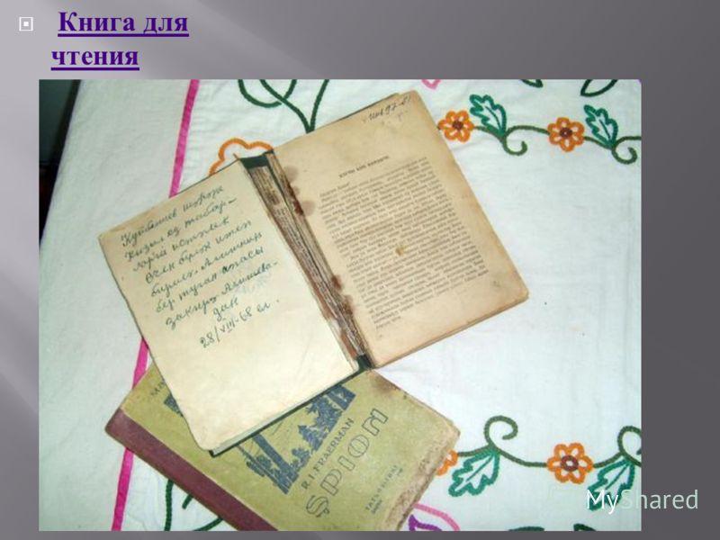 Книга для чтения Книга для чтения