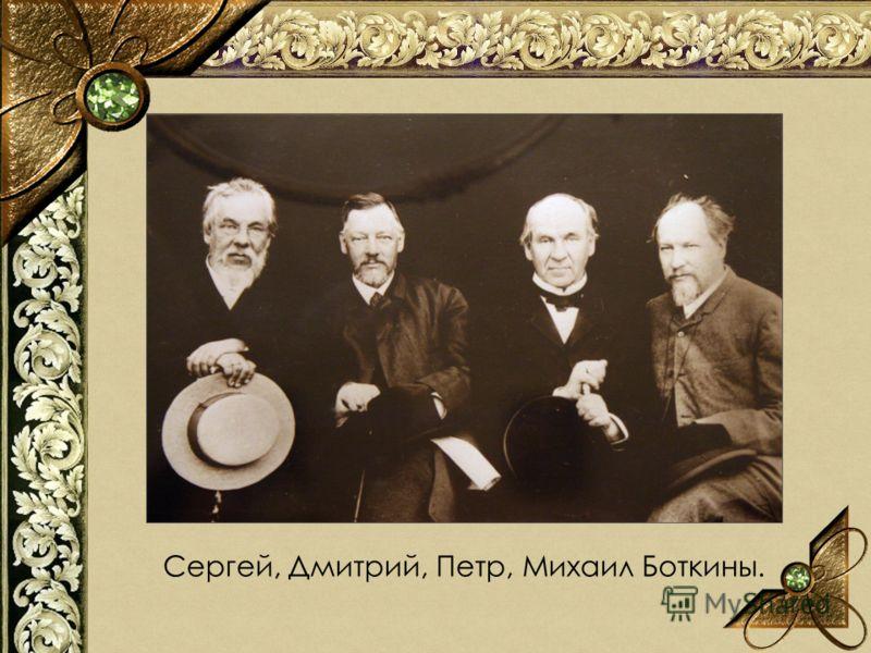 Сергей, Дмитрий, Петр, Михаил Боткины.