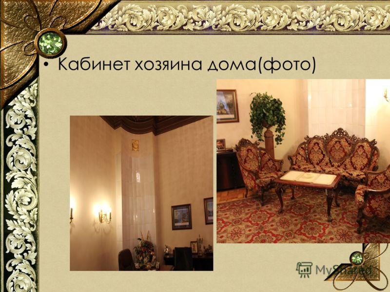 Кабинет хозяина дома(фото)
