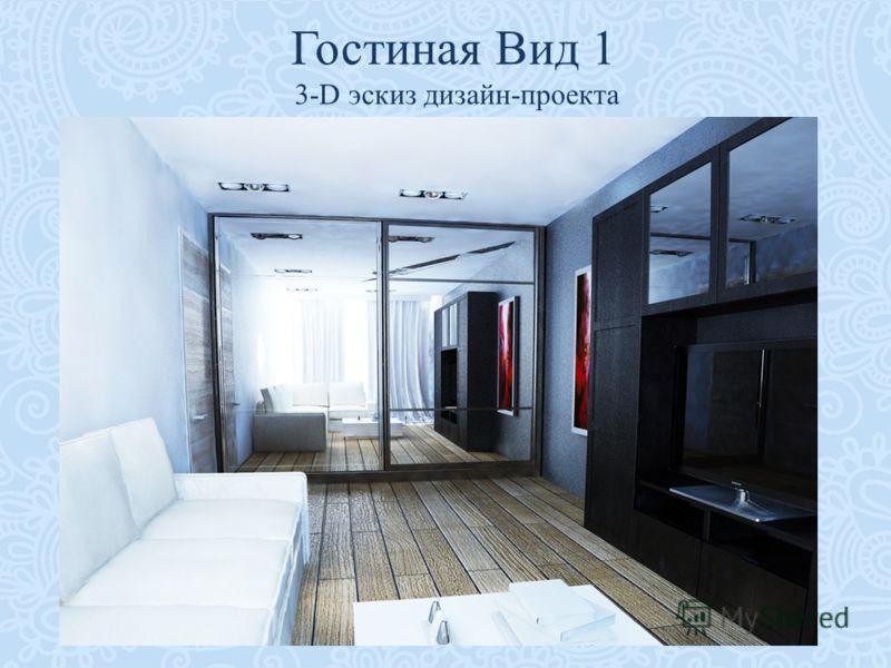 Гостиная Вид 1 3-D эскиз дизайн-проекта