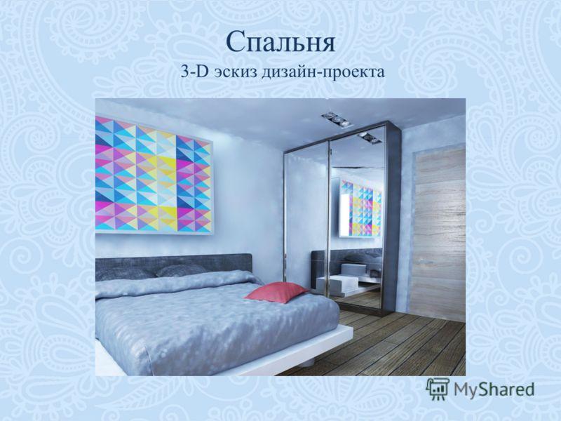 Спальня 3-D эскиз дизайн-проекта