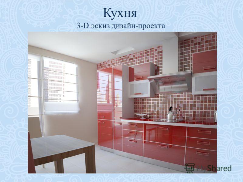 Кухня 3-D эскиз дизайн-проекта