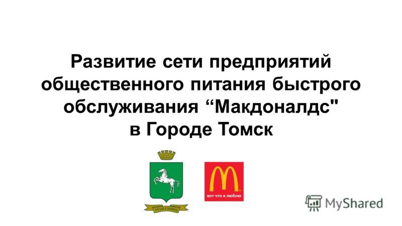 Развитие сети предприятий общественного питания быстрого обслуживания Макдоналдс в Городе Томск