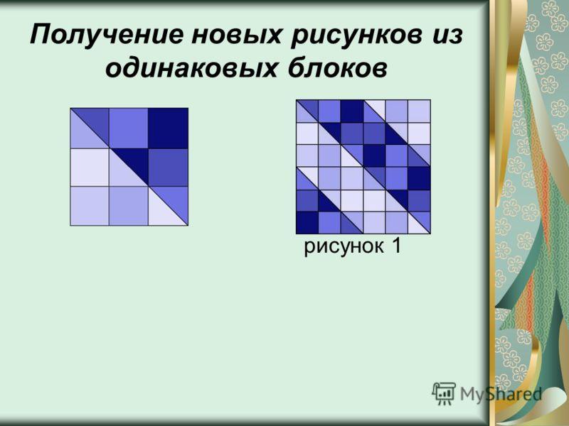 Получение новых рисунков из одинаковых блоков рисунок 1