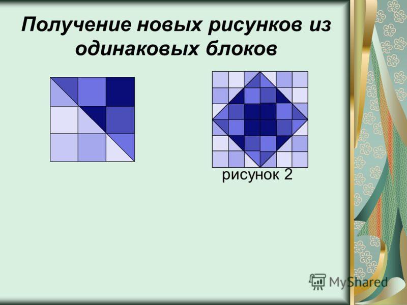 Получение новых рисунков из одинаковых блоков рисунок 2
