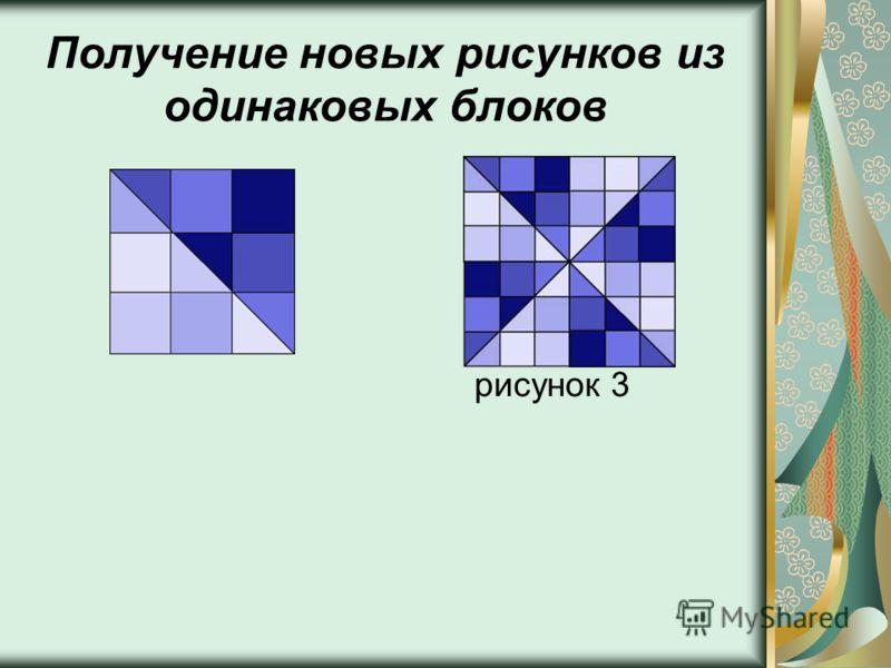 Получение новых рисунков из одинаковых блоков рисунок 3
