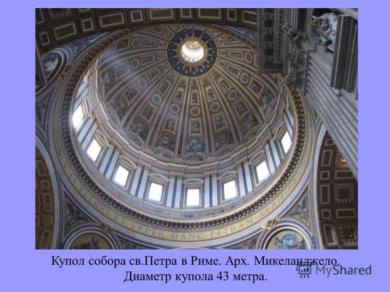 Купол собора св.Петра в Риме. Арх. Микеланджело. Диаметр купола 43 метра.