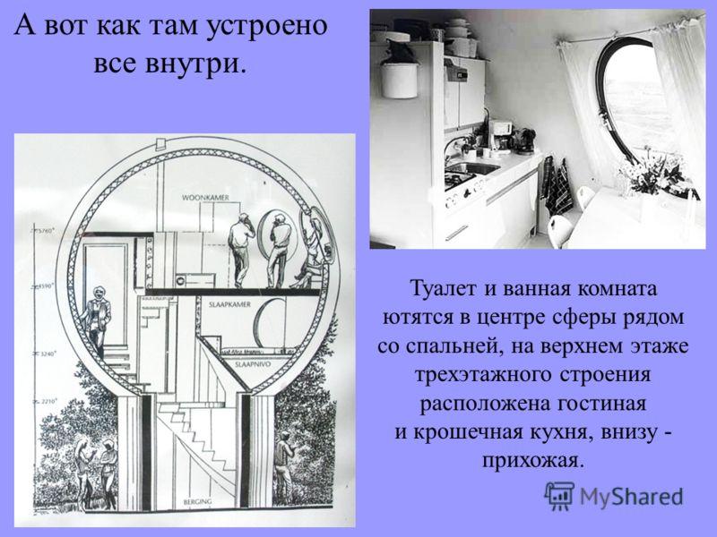 Туалет и ванная комната ютятся в центре сферы рядом со спальней, на верхнем этаже трехэтажного строения расположена гостиная и крошечная кухня, внизу - прихожая. А вот как там устроено все внутри.