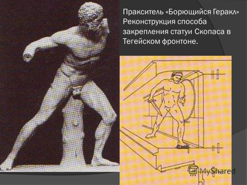 Пракситель «Борющийся Геракл» Реконструкция способа закрепления статуи Скопаса в Тегейском фронтоне.