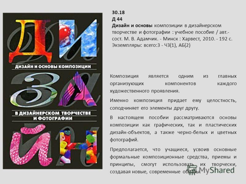 30.18 Г 52 Глазычев В.Л. Дизайн как он есть : к изучению дисциплины / В. Л. Глазычев. - 2-е изд., доп. - М. : Европа, 2011. - 320 с Экземпляры: всего:3 - ЧЗ(1), АБ(2) Эта книга была впервые издана в 1970 г. и давно превратилась в библиографическую ре