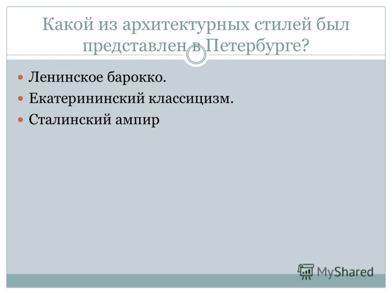 Какой из архитектурных стилей был представлен в Петербурге? Ленинское барокко. Екатерининский классицизм. Сталинский ампир