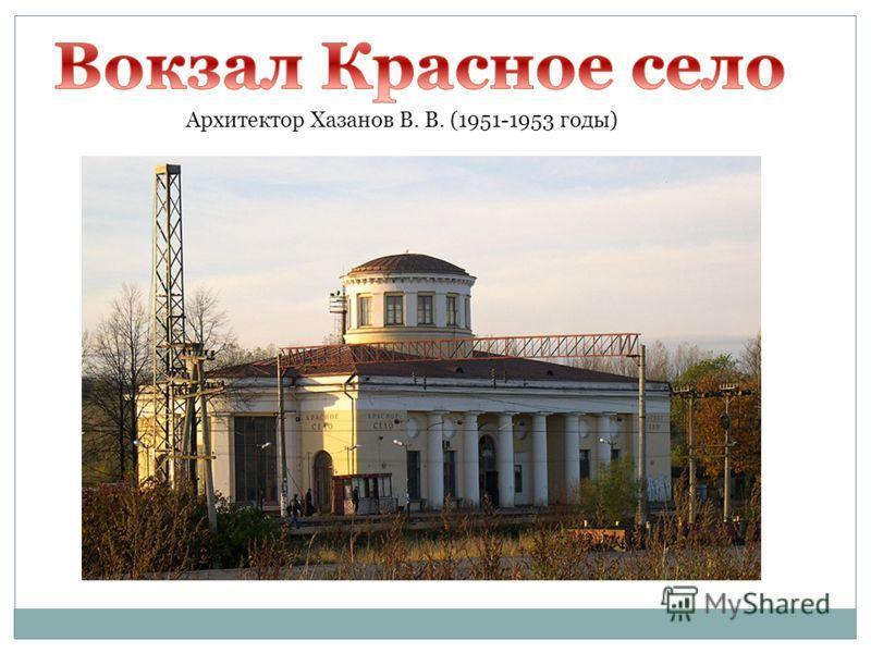 Архитектор Хазанов В. В. (1951-1953 годы)
