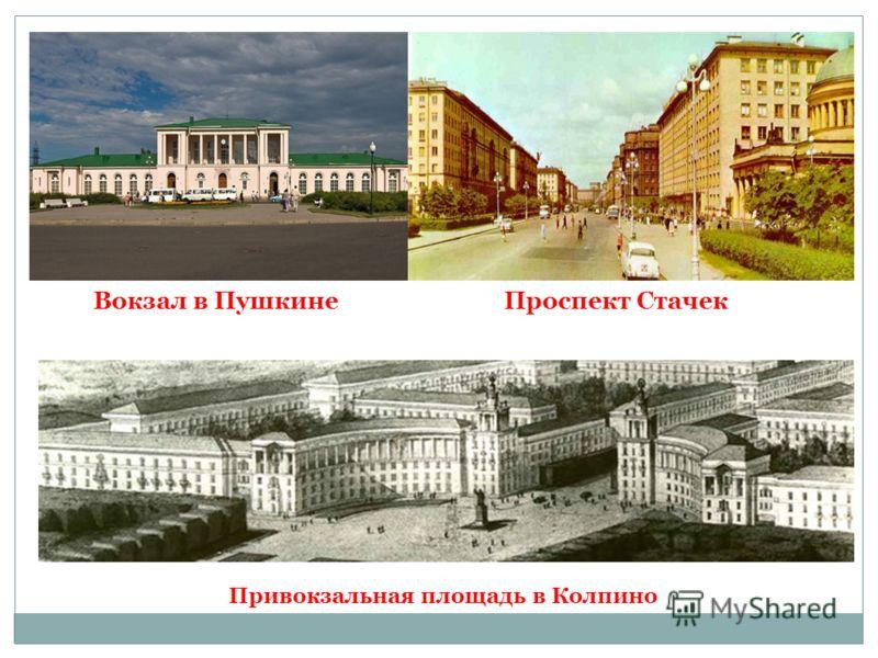 Вокзал в ПушкинеПроспект Стачек Привокзальная площадь в Колпино
