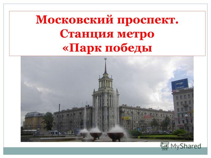 Московский проспект. Станция метро «Парк победы