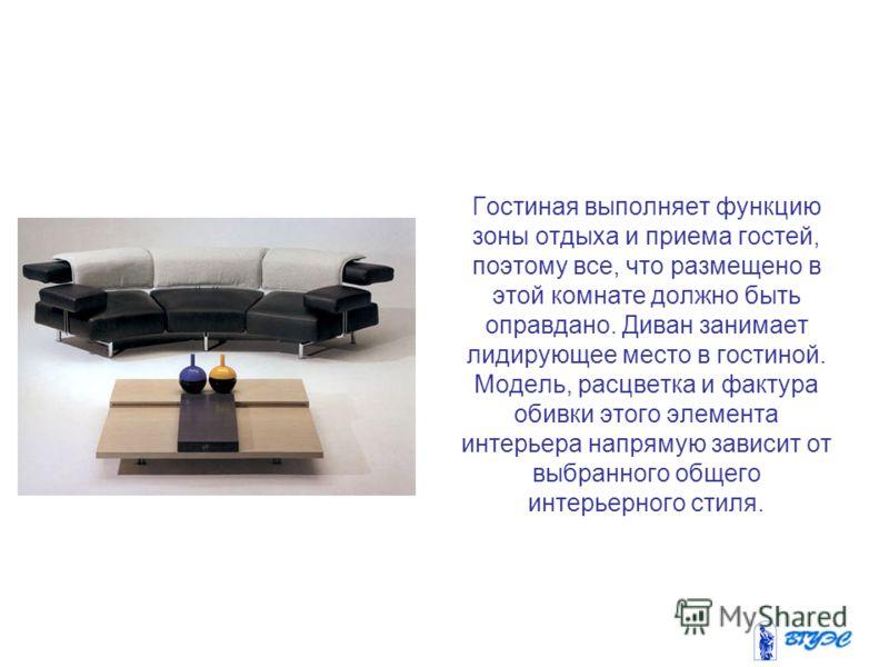 Гостиная выполняет функцию зоны отдыха и приема гостей, поэтому все, что размещено в этой комнате должно быть оправдано. Диван занимает лидирующее место в гостиной. Модель, расцветка и фактура обивки этого элемента интерьера напрямую зависит от выбра