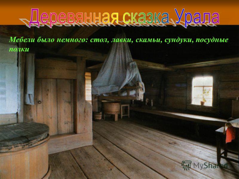 Мебели было немного: стол, лавки, скамьи, сундуки, посудные полки