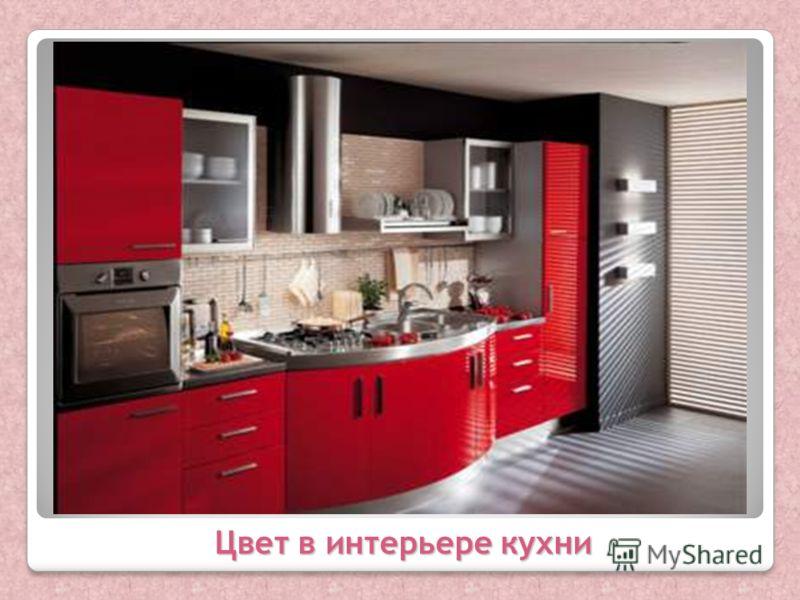 Цвет в интерьере кухни Красный – цвет жизни. Насыщенный красный - резкий раздражитель, поэтому лучше использовать его более мягкие оттенки – розовый, коралловый, бордовый. Они возбуждают и усиливают аппетит, способствуют лучшему усвоению пищи.