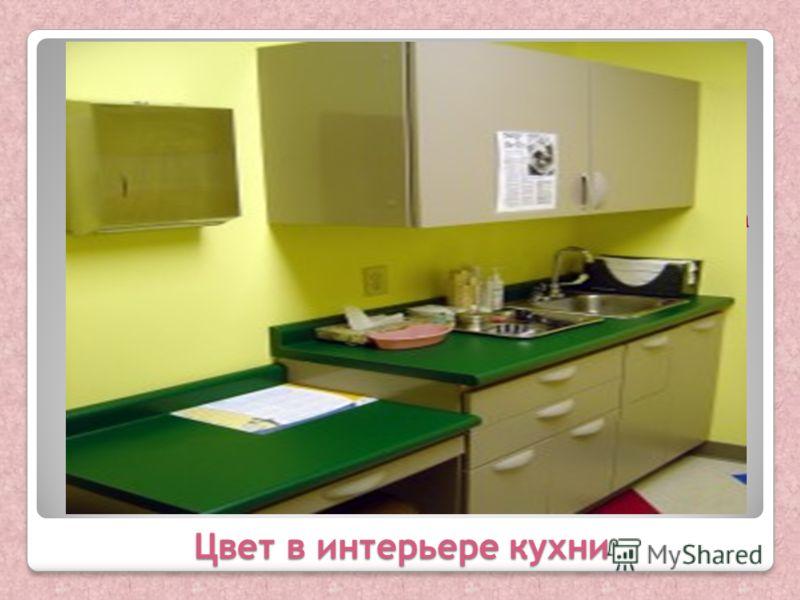 Цвет в интерьере кухни Зелёный – цвет покоя и гармонии, делает человека более работоспособным и не утомляет глаза. Сочетание умиротворяющего зелёного с активным жёлтым позволяет добиться наиболее полной гармонии в интерьере кухни.