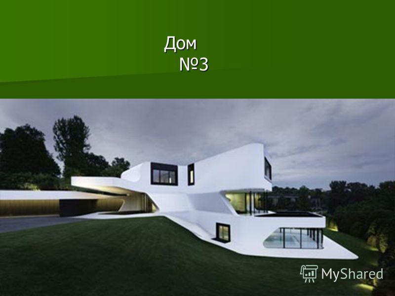 Дом 3