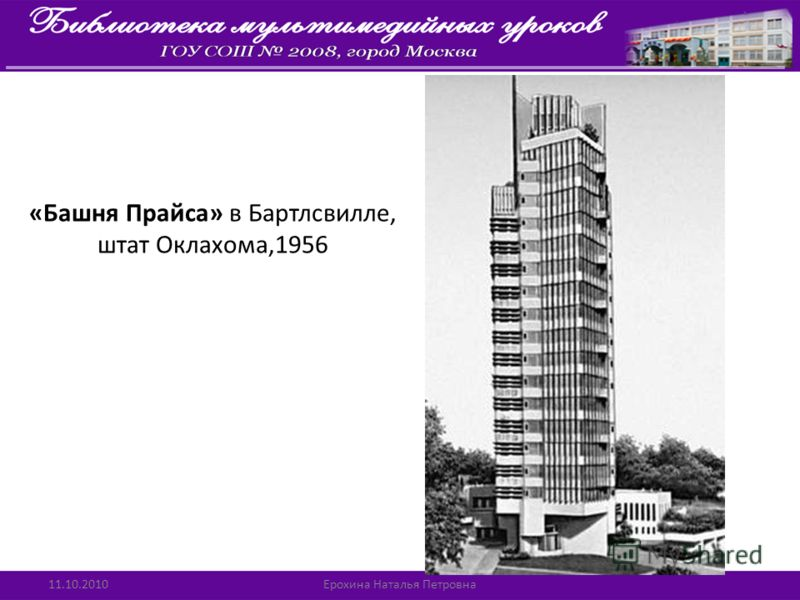 «Башня Прайса» в Бартлсвилле, штат Оклахома,1956 11.10.2010Ерохина Наталья Петровна