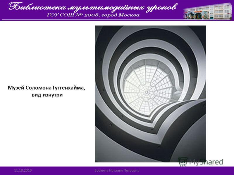 Музей Соломона Гуггенхайма, вид изнутри 11.10.2010Ерохина Наталья Петровна