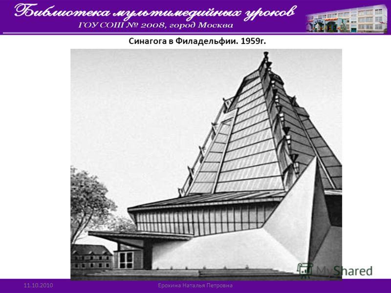 Синагога в Филадельфии. 1959г. 11.10.2010Ерохина Наталья Петровна