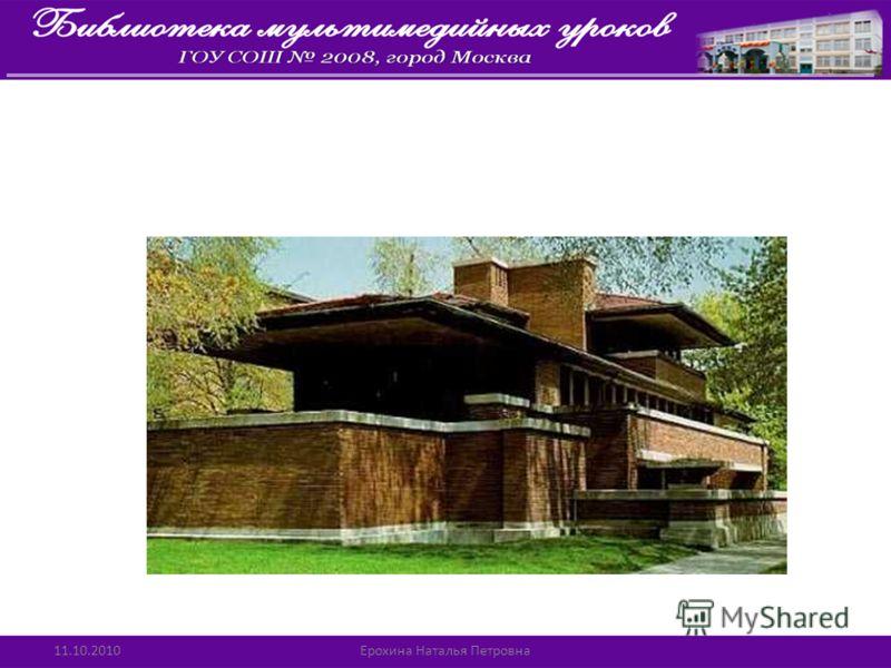 Дом Ф. Роби. Чикаго, 1908 г 11.10.2010Ерохина Наталья Петровна