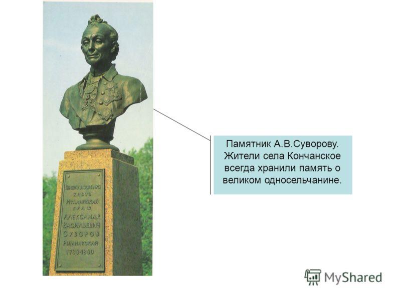 Памятник А.В.Суворову. Жители села Кончанское всегда хранили память о великом односельчанине.