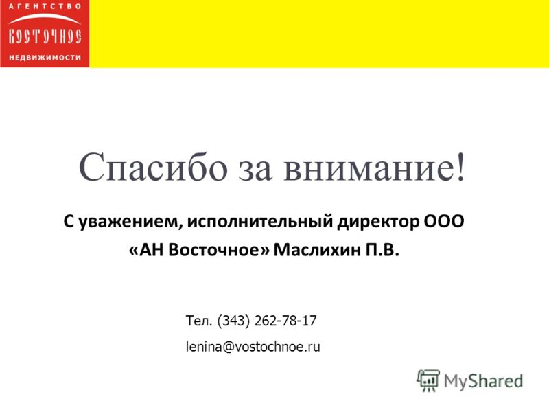 Спасибо за внимание! С уважением, исполнительный директор ООО « АН Восточное » Маслихин П. В. Тел. (343) 262-78-17 lenina@vostochnoe.ru